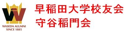 守谷稲門会 | 茨城県守谷市で活動する早稲田校友会